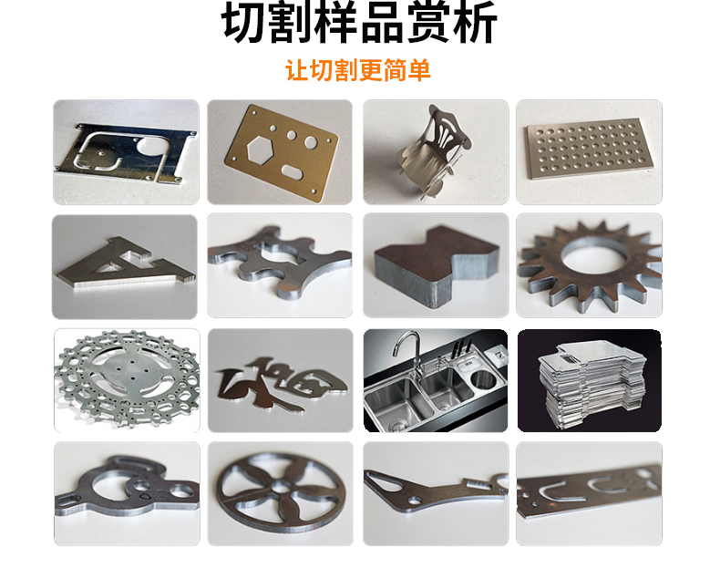 光纤金属激光切割机样品