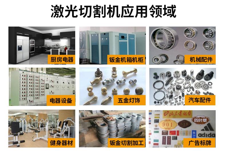 激光切割机应用行业.jpg