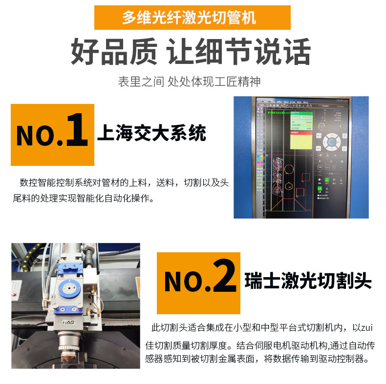 光纤激光切管机 (1).jpg
