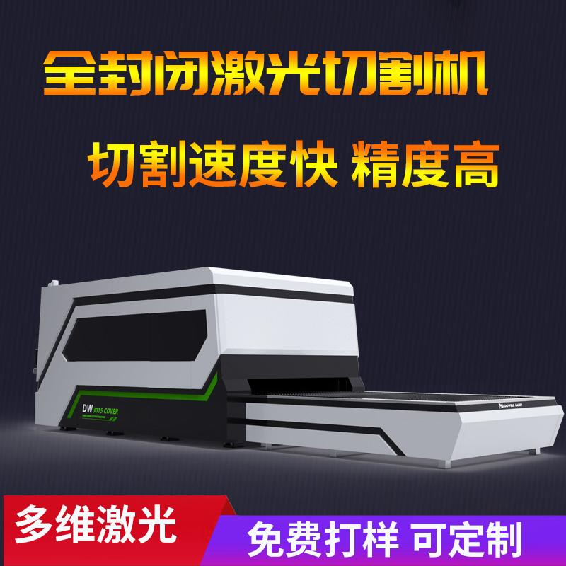 大包围激光切割机.jpg