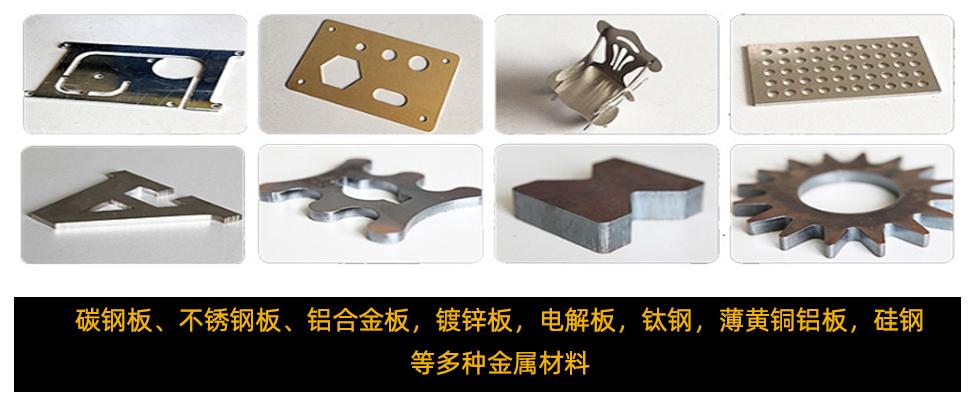 光纤金属激光切割机.jpg