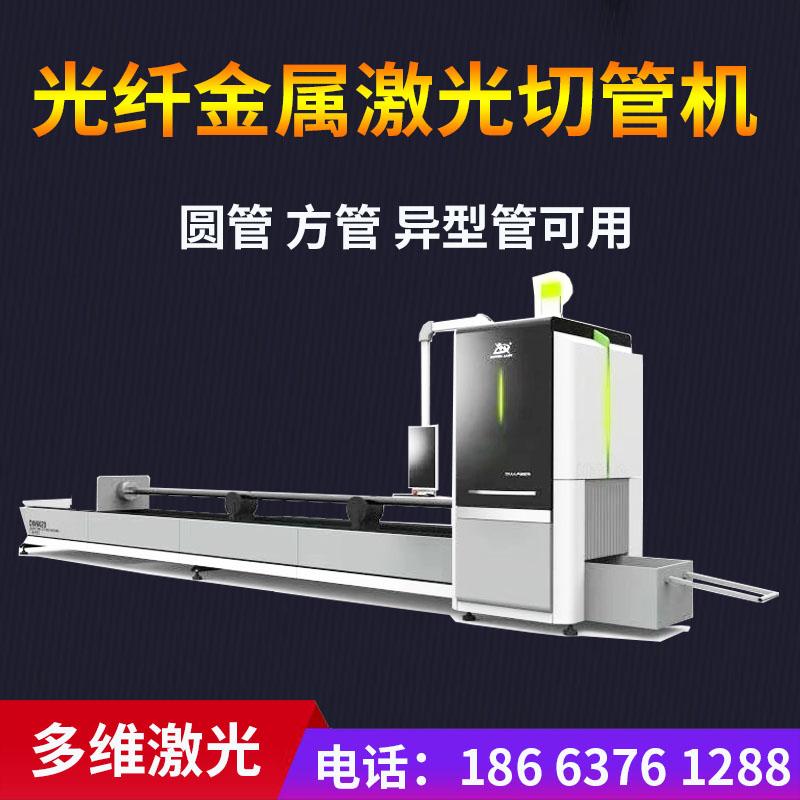 管材激光切割设备.jpg