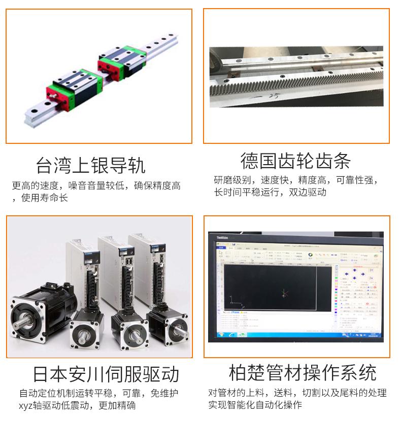 管材激光切割设备