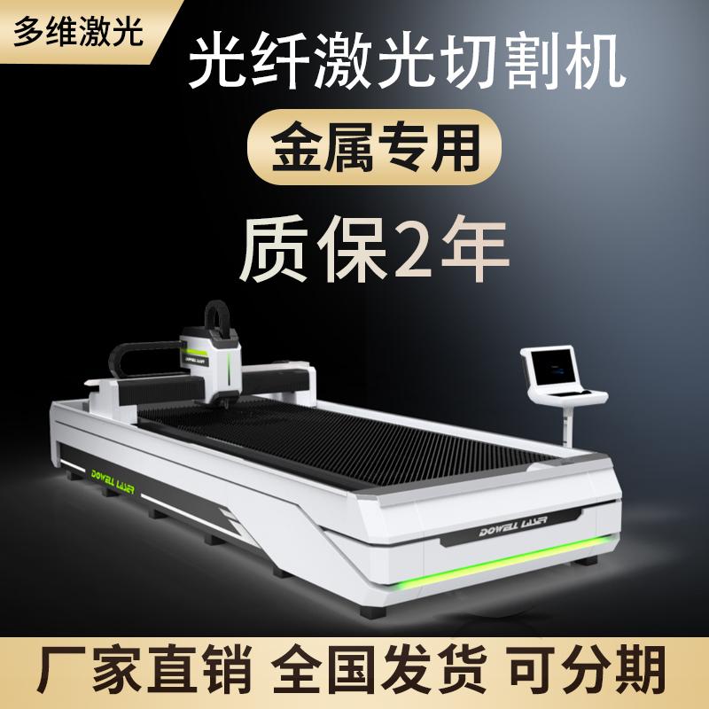 光纤激光切割设备