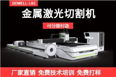 金属激光切割机.JPG
