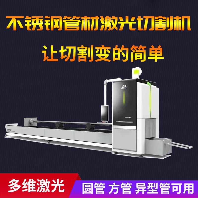 管材激光切割机