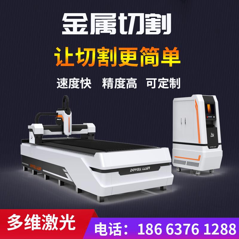 钢板光纤激光切割机