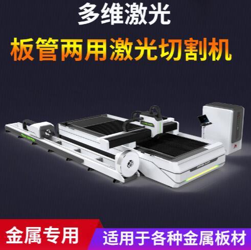 板管一体激光切割机