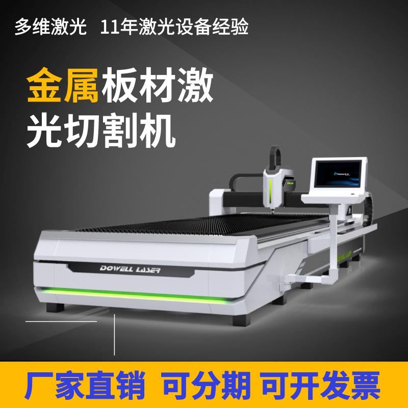 光纤激光切割机.png