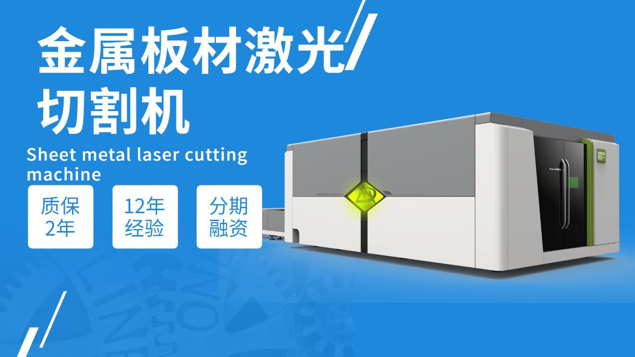 光纤激光切割机.jpg