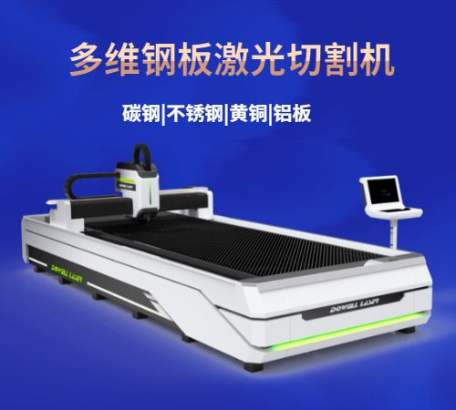 钢板激光切割机