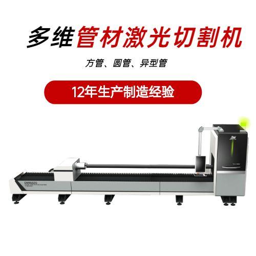 管材激光切割机.jpg