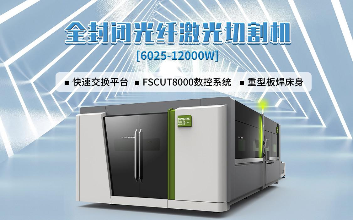 万瓦机光纤金属激光切割机