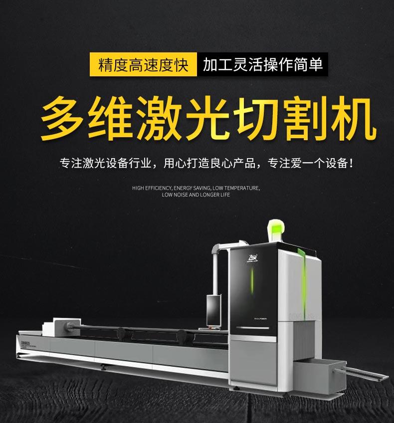 金属管材激光切割机