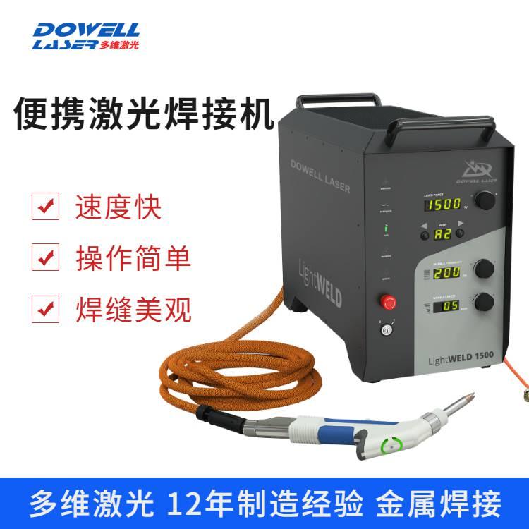 便携式激光焊接机