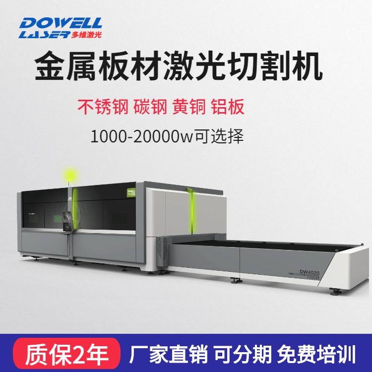 万瓦级高功率激光切割机