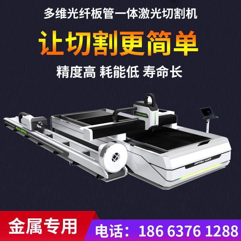 激光板管一体切割机.jpg
