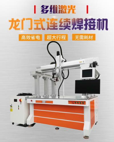 AG真人旗舰厅激光焊接机